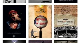 پوستر نمایشگاهی آمریکا در کلام امام خمینی