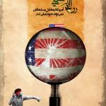 پوسترهای نمایشگاهی آمریکا در کلام امام خمینی