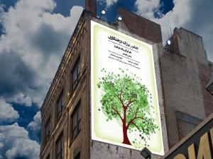 طرح لایه باز بنر روز درختکاری psd