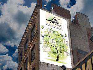 طرح لایه باز بنر شهری روز درختکاری psd