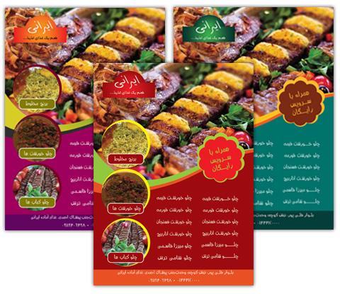 تراکت تبلیغاتی رستوران در سه رنگ psd