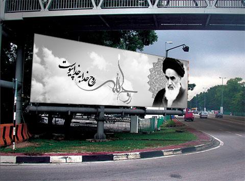 طرح بنر شهری آماده رحلت امام خمینی psd