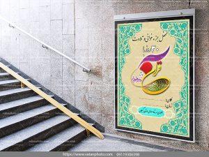 طرح جزء خوانی قرآن در ماه رمضان psd