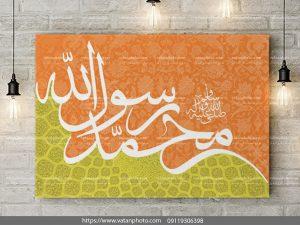 بنر عید مبعث و ولادت حضرت محمد psd