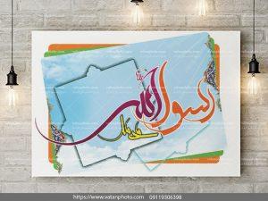 طرح لایه باز و آماده بنر عید مبعث psd