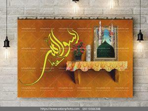 طرح آماده بنر و پوستر عید مبعث psd