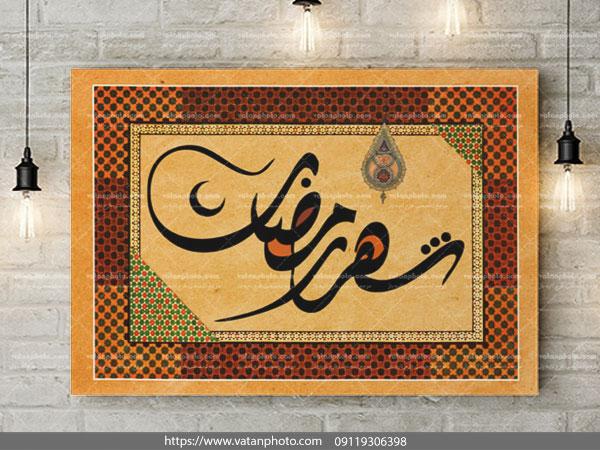 طرح لایه باز بنر ماه مبارک رمضان psd