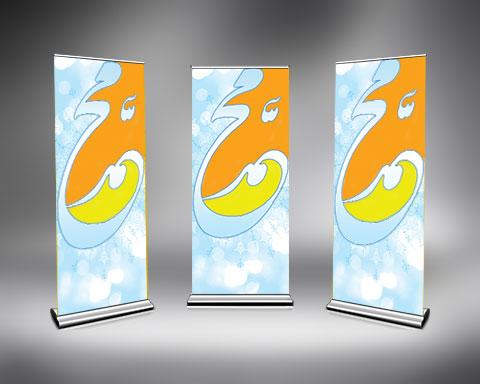 طرح لایه باز استند عید مبعث psd