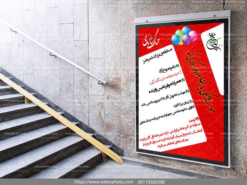 طرح لایه باز بنر و پوستر مسابقات فرهنگی psd
