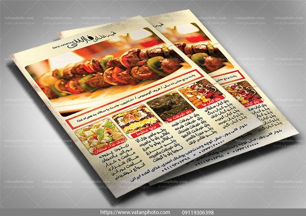 طرح لایه باز سنتی تراکت تبلیغاتی رستوران psd