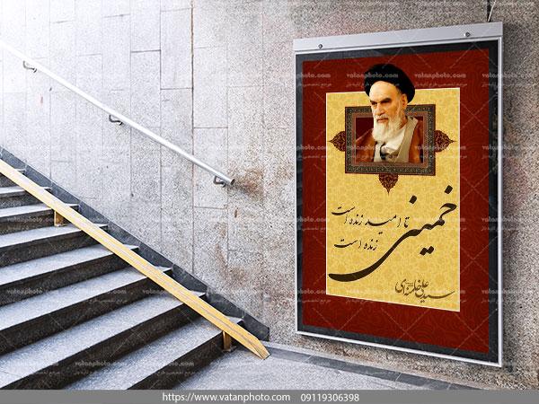 طرح لایه باز ارتحال امام خمینی psd
