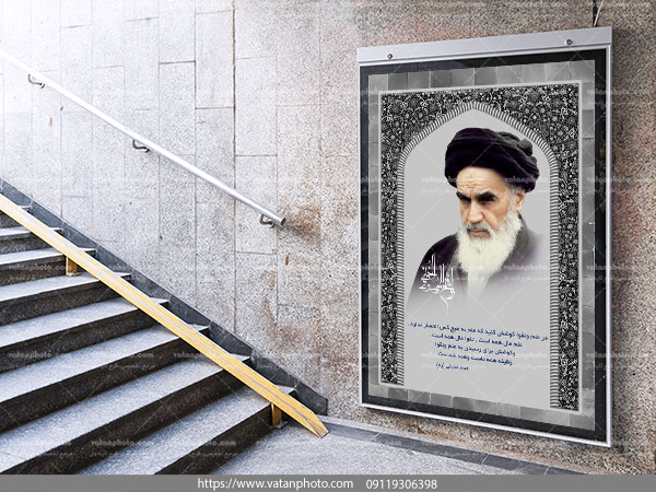 طرح لایه باز بنر ارتحال امام خمینی psd