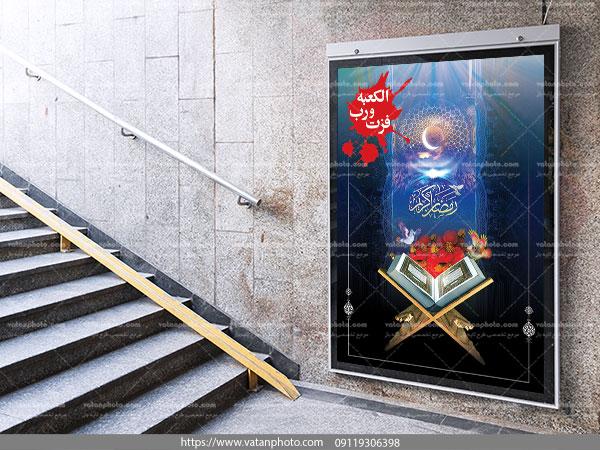 طرح بنر شب قدر و شهادت امام علی psd