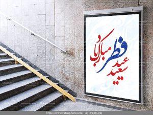 طرح بنر شهری تبریک عید فطر psd