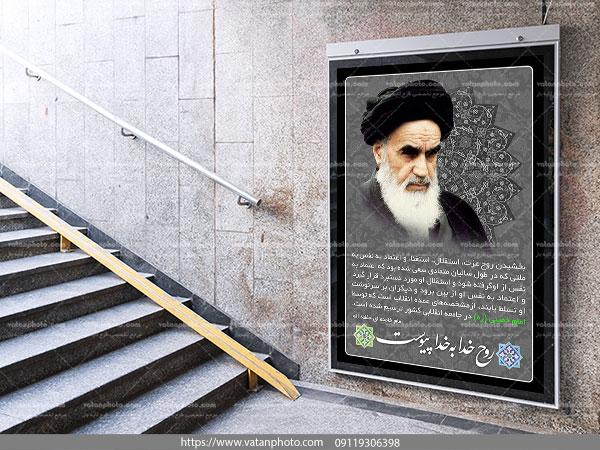 بنر شهری آماده رحلت امام خمینی ره psd