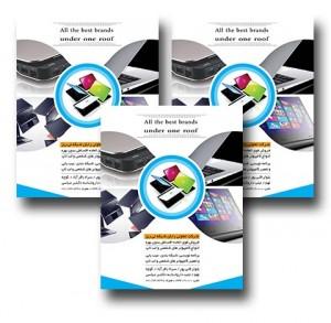 تراکت تبلیغاتی خدمات و فروشگاه کامپیوتر psd