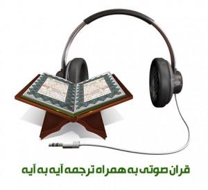 قرآن صوتی ترجمه آیه به آیه قرائت 3 قاری