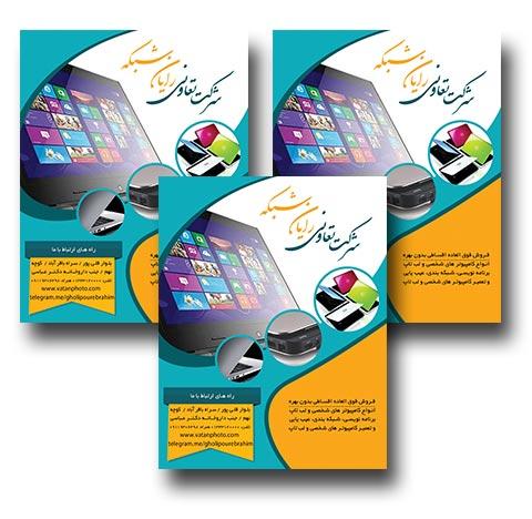 طرح تراکت تبلیغاتی خدمات و فروشگاه کامپیوتر psd