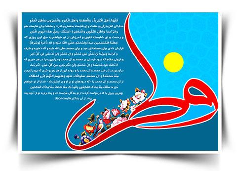 طرح بنر عید فطر و دعای عید فطر psd