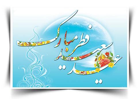 طرح لایه باز بنر تبریک عید فطر psd