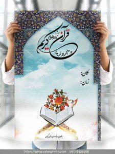 طرح لایه باز اعلامیه 30 روز با قرآن psd
