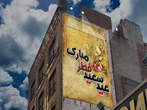 طرح کلاسیک تبریک عید سعید فطر psd