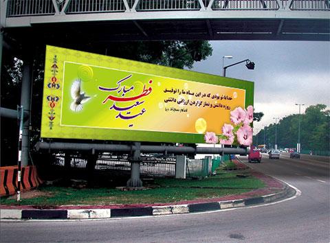 طرح لایه باز بنر شهری عید سعید فطر psd