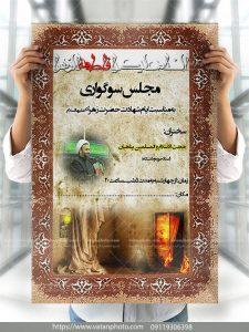 پوستر اطلاعیه برگزاری مراسمات psd