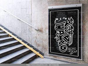 طرح لایه باز آماده بنر شهادت امام علی psd