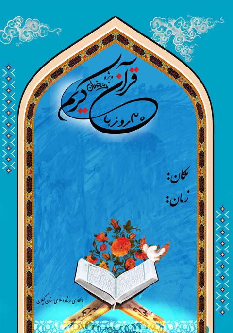 طرح آماده محفل 30 روز با قرآن در رمضان psd