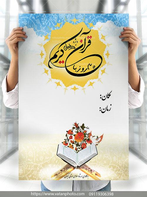 اعلامیه محفل 30 روز با قرآن در رمضان psd