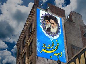 طرح بنر گرامی داشت دهه فجر و 22 بهمن psd