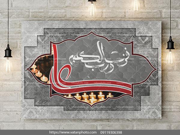 طرح بنر و پوستر شهادت امام علی psd