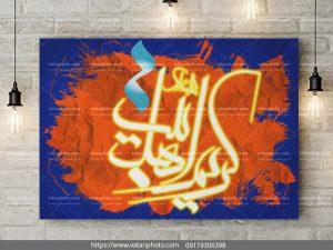 پوستر ولادت امام حسن مجتبی psd