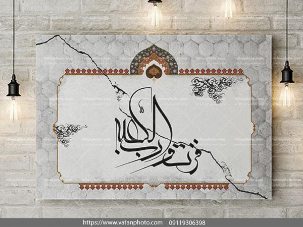 بنر شهادت امام علی و شب قدر psd