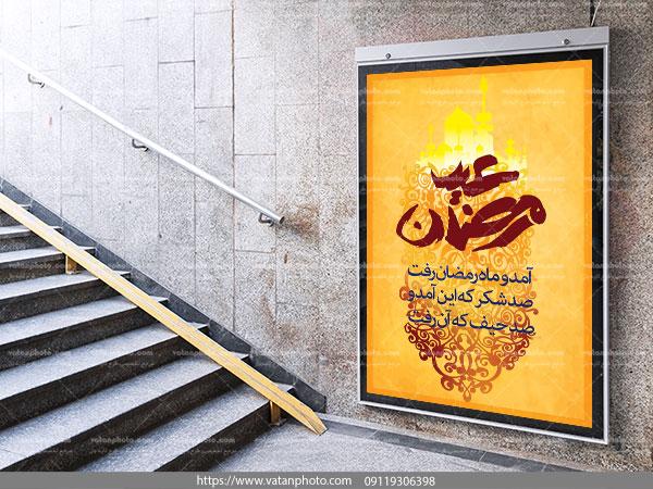 طرح لایه باز بنر شهری عید فطر psd