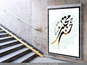 طرح آماده بنر ولادت امام حسن مجتبی psd