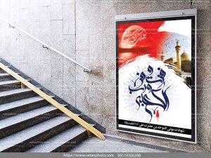 طرح آماده بنر شهری شهادت امام علی psd