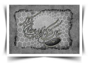 طرح لایه باز بنر شهری شهادت امام رضا psd