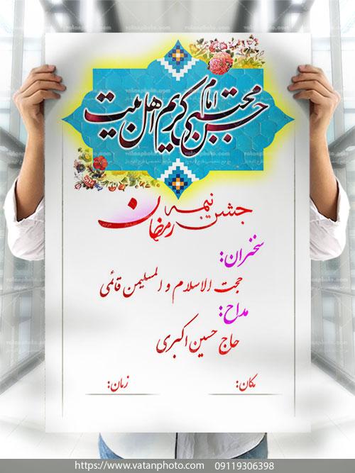 پوستر اعلامیه میلاد امام حسن مجتبی psd