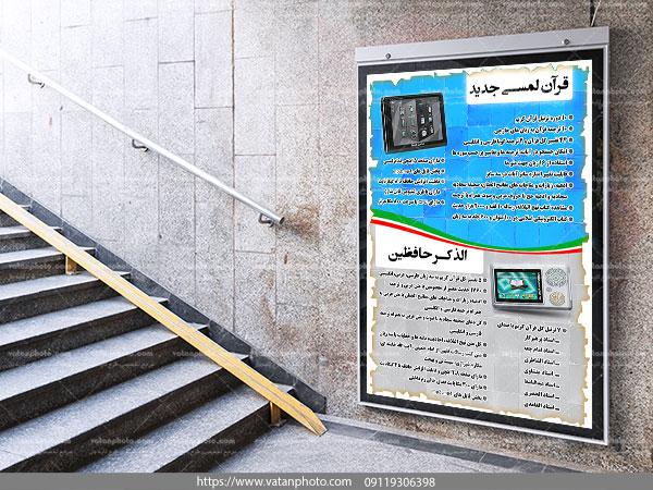 طرح تبلیغاتی قرآن لمسی و دیجیتال psd