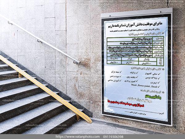 طرح تبلیغاتی مراکز آموزشی و مشاوره با فرمت psd