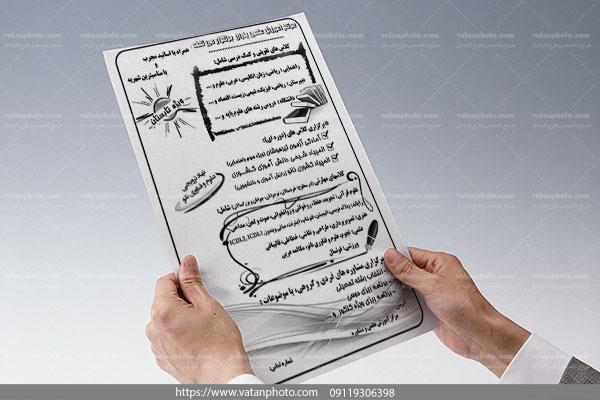 تراکت تبلیغاتی مراکز آموزشی و مشاوره psd