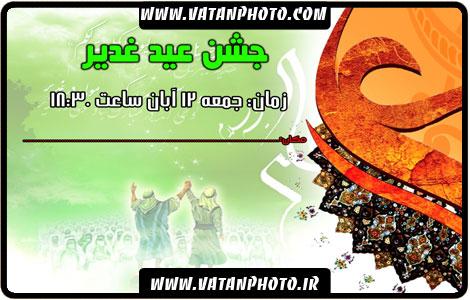 طرح لایه باز پوستر به مناسبت عید غدیر +psd