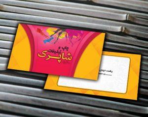 طرح کارت ویزیت خدمات چاپ و تبلیغات psd