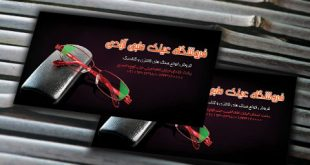 کارت ویزیت فروشگاه عینک طبی psd