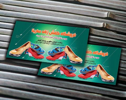 کارت ویزیت آماده فروشگاه کفش زنانه psd