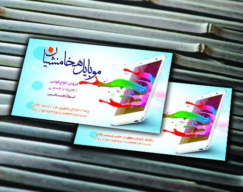 کارت ویزیت فروشگاه گوشی همراه psd
