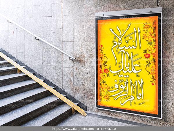 بنر آماده ولادت امام رضا psd