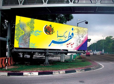 بنر شهری تبریک عید سعید فطر psd